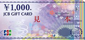JCBギフトカード3000