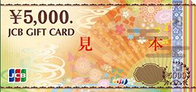 JCBギフトカード5000