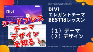 DIVI_18_LESSSON